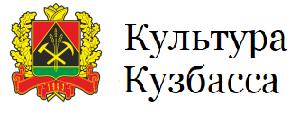 Культура Кузбаса